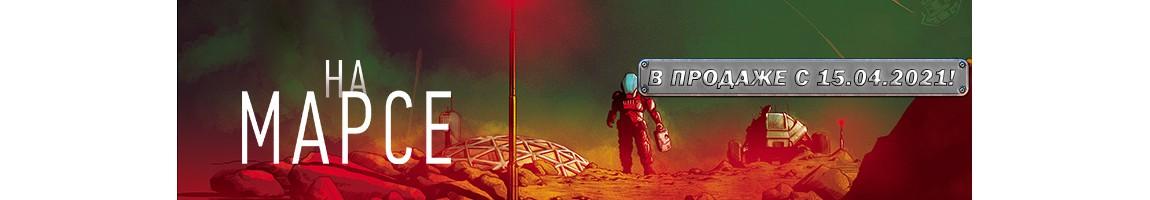 Купить игру На Марсе