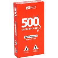 500 Злобных карт дополнение 2 (красное). Еще 200 карт