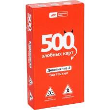 Настольная игра 500 Злобных карт дополнение 2 (красное). Еще 200 карт