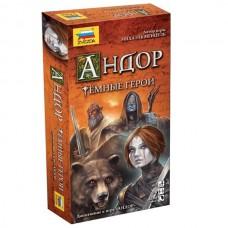 Настольная игра Андор. Темные герои