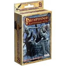 Pathfinder. Карточная игра. Возвращение Рунных Властителей. 2. Адепты живодёра