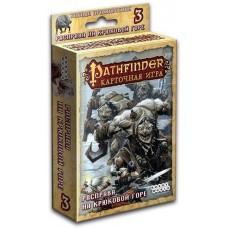 Pathfinder: Возвращение Рунных Властителей. 3. Расправа на Крюковой горе
