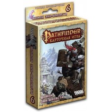 Pathfinder: Возвращение Рунных Властителей. 6. Шпили Зин-Шаласта