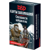 Dungeons & Dragons: Карты заклинаний Способности бойцов и рас