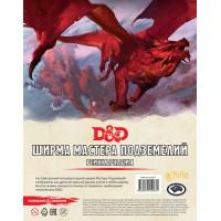 Dungeons & Dragons: Ширма мастера подземелий Реинкарнация