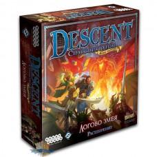 Настольная игра Descent. Логово Змея