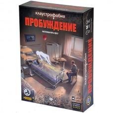 Настольная игра Клаустрофобия. Пробуждение