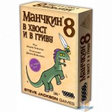 Настольная игра Манчкин 8. В Хвост и в Гриву