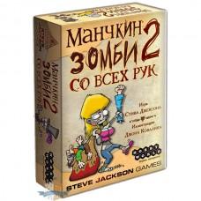 Настольная игра Манчкин Зомби 2. Со Всех Рук