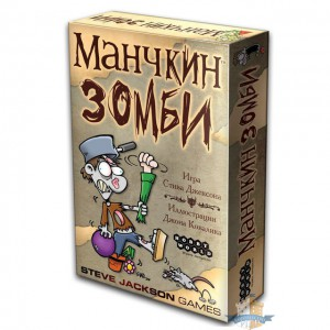 Манчкин Зомби