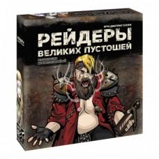 Настольная игра Рейдеры великих пустошей (черная коробка)