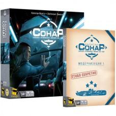 Набор игр Капитан Сонар + Модернизация 1