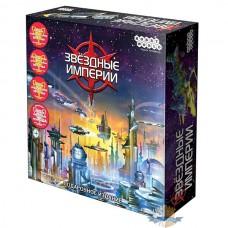 Настольная игра Звёздные империи. Подарочное издание