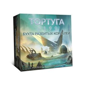 Тортуга 2199: Бухта разбитых кораблей