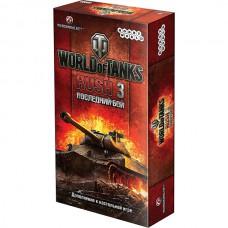 Настольная игра World of Tanks Rush. Последний бой