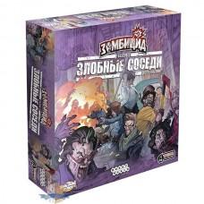 Настольная игра Зомбицид. Злобные Соседи