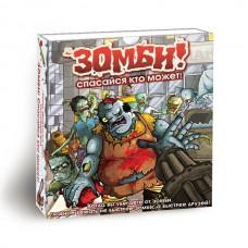 Настольная игра Зомби. Спасайся кто может!